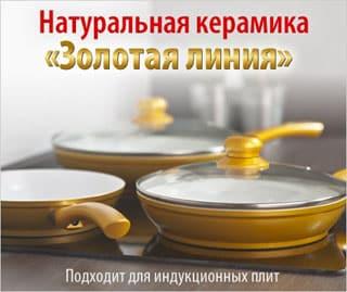 Набор посуды с керамическим покрытием Delimano Cerafit
