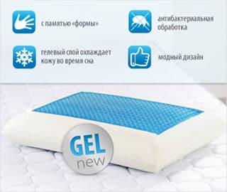 Гелевая подушка для сна Dormeo Gel Cool