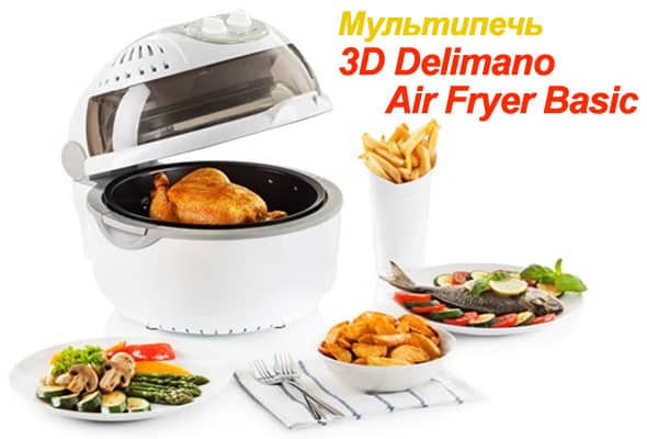 Delimano 3D Air Fryer Basic