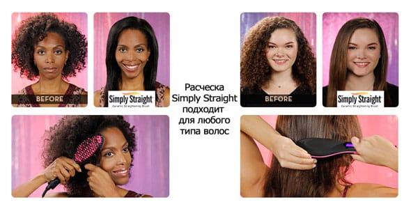 Применение расчески-выпрямителя Simply Straight